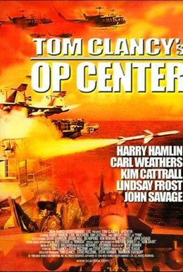 Постер фильма Оперативный центр Тома Клэнси (1995)
