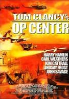 Оперативный центр Тома Клэнси (1995)