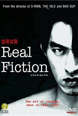 Постер фильма Реальный вымысел (2000)