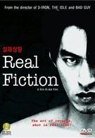 Реальный вымысел (2000)