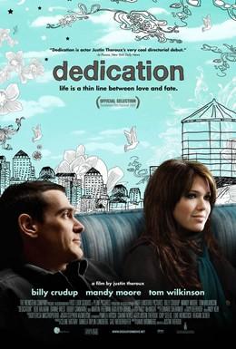 Постер фильма Посвящение (2007)