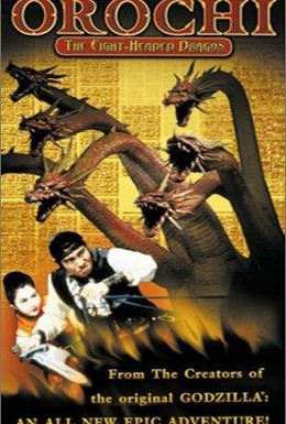 Постер фильма Ямато Такэру (1994)