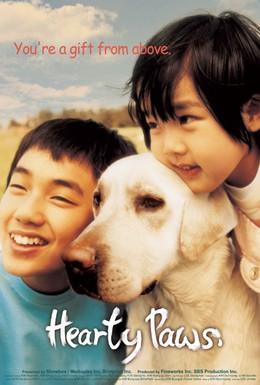 Постер фильма Искренние лапы (2006)