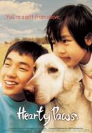 Искренние лапы (2006)