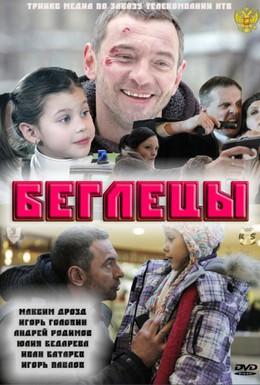 Постер фильма Беглецы (2011)