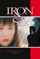 Железо и шелк (1990)
