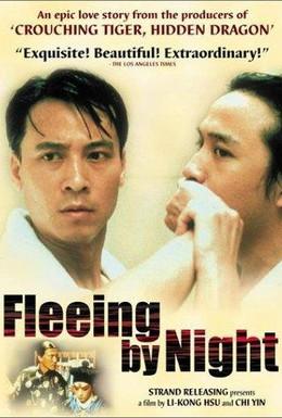 Постер фильма Ночной побег (2000)