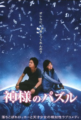 Постер фильма Головоломка Бога (2008)