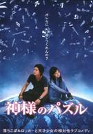Головоломка Бога (2008)