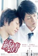 Чистые сердца (2010)