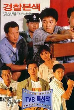 Постер фильма Последний конфликт (1988)