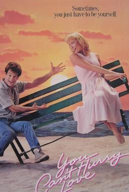 Постер фильма С любовью спешить не стоит (1988)