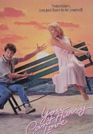 С любовью спешить не стоит (1988)