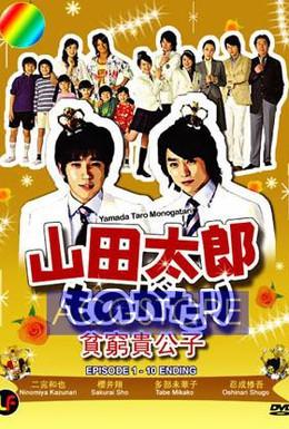 Постер фильма История Ямады Таро (2007)