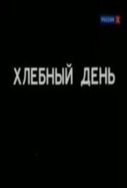 Постер фильма Хлебный день (1998)