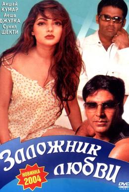 Постер фильма Заложник любви (1993)