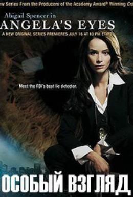 Постер фильма Особый взгляд (2006)
