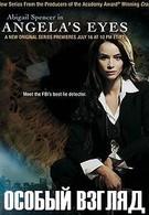 Особый взгляд (2006)