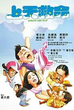 Постер фильма Небеса могут подождать (1984)