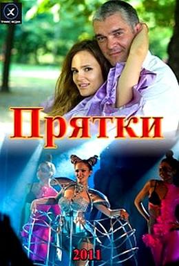 Постер фильма Прятки (2012)