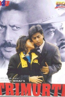 Постер фильма Три брата (1995)