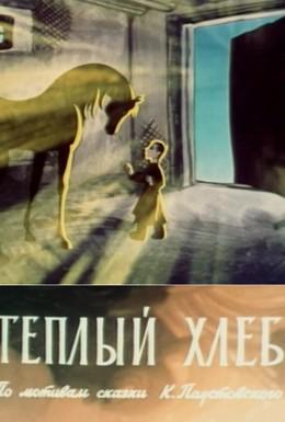 Постер фильма Теплый хлеб (1973)