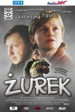 Постер фильма Журек (2003)