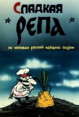Постер фильма Сладкая репа (1990)