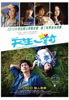 Идеальная пара (2012)