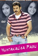 Чинтакайла Рави (2008)