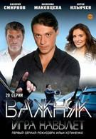 Важняк (2011)