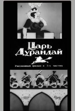 Постер фильма Сказка о царе Дурандае (1934)