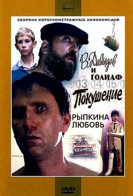 Постер фильма Рыпкина любовь (1993)