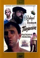 Рыпкина любовь (1993)