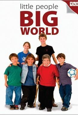 Постер фильма Жить непросто людям маленького роста! (2012)