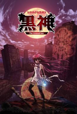 Постер фильма Темная богиня (2009)
