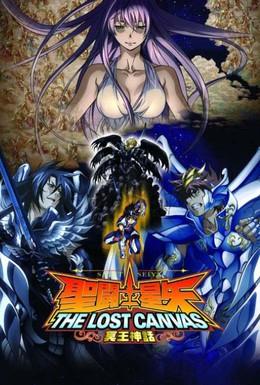 Постер фильма Рыцари Зодиака: Утерянный холст (2009)
