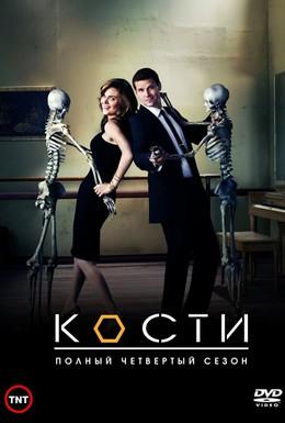 Постер фильма Кости (2012)