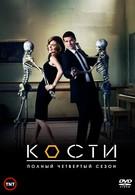 Кости (2012)