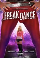 Танец фрика (2010)