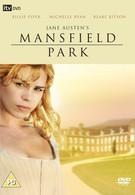 Мэнсфилд Парк (2007)