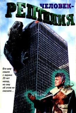Постер фильма Хрупкая слава (1997)