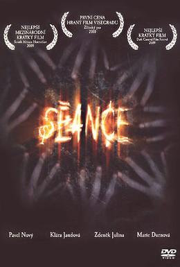 Постер фильма Сеанс (2009)