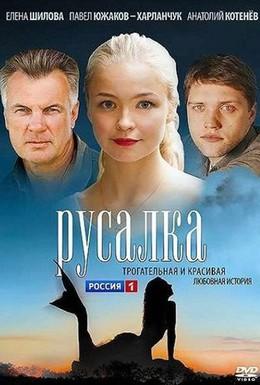 Постер фильма Русалка (2012)