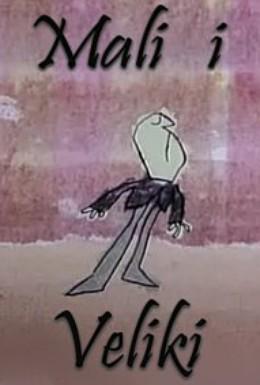 Постер фильма Маленький и большой (1966)