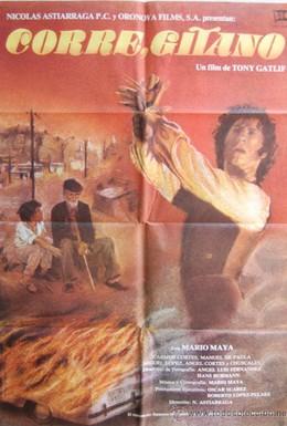 Постер фильма Беги, цыган (1982)