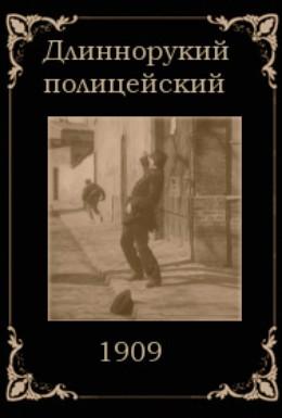 Постер фильма Длиннорукий полицейский (1909)