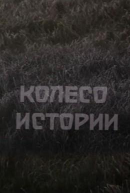 Постер фильма Колесо истории (1981)