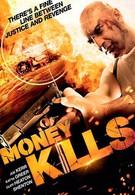 Смертельные деньги (2012)