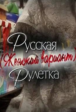 Постер фильма Русская рулетка. Женский вариант (2010)